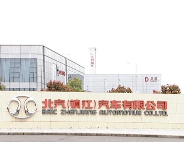 北汽(镇江)汽车有限公司技术改造项目厂区工程