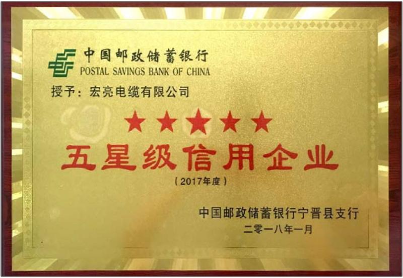 五星级信用企业证书