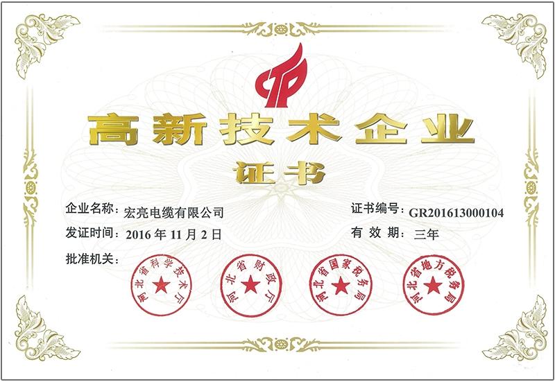 高新技术企业证