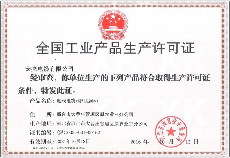 宏亮电缆生产许可证