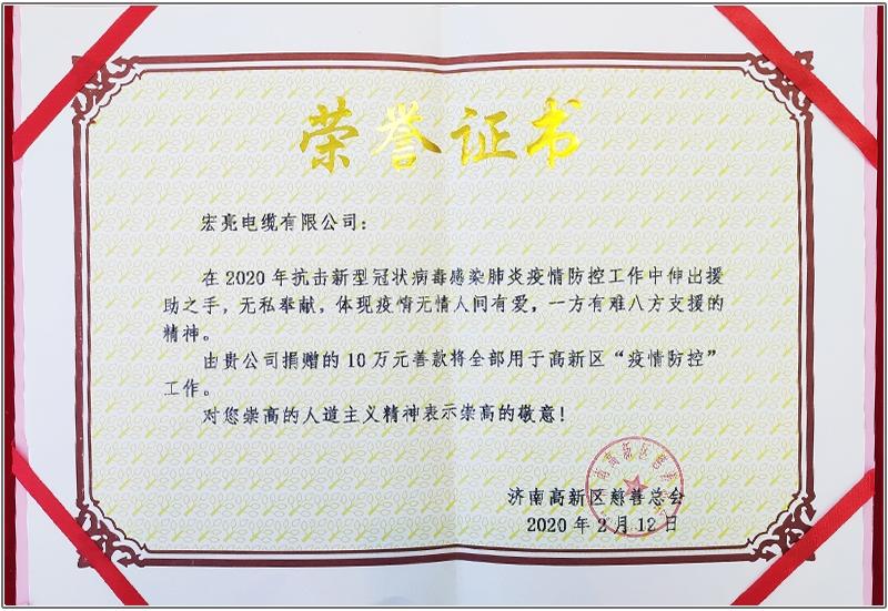 2020抗击疫情荣誉证书