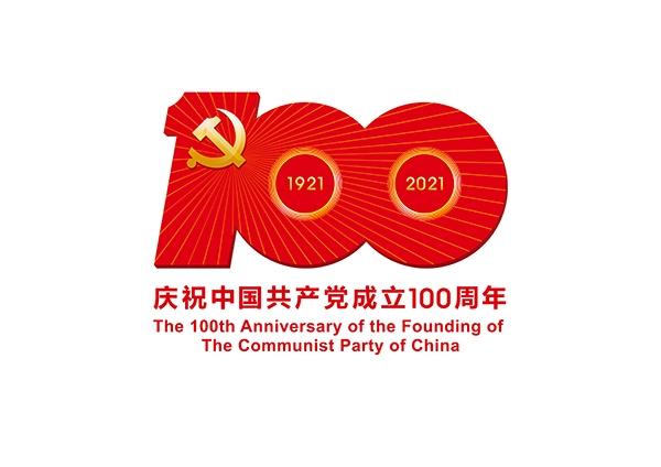 宏亮电缆 | 热烈庆祝中国共产党成立100周年